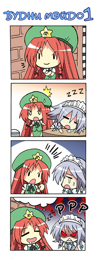 Touhou: Будни мэйдо